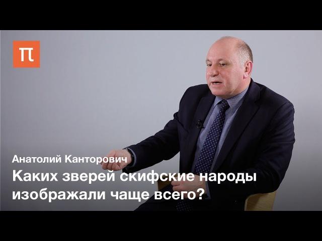 Скифский звериный стиль — Анатолий Канторович