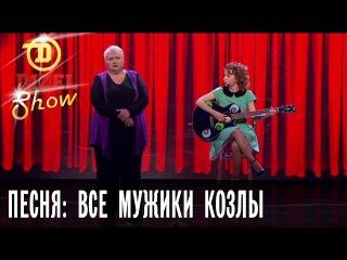 Песня мамы и дочки: все мужики козлы - Дизель Шоу, 01.04