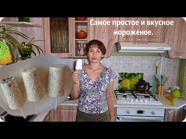 Как приготовить очень простое и вкусное мороженое