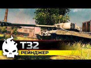 T32 - АМЕРИКАНСКИЙ РЕЙНДЖЕР [WoT]