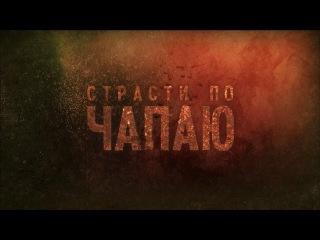 Страсти по Чапаю - 12 серия /HD/ Централ Партнершип