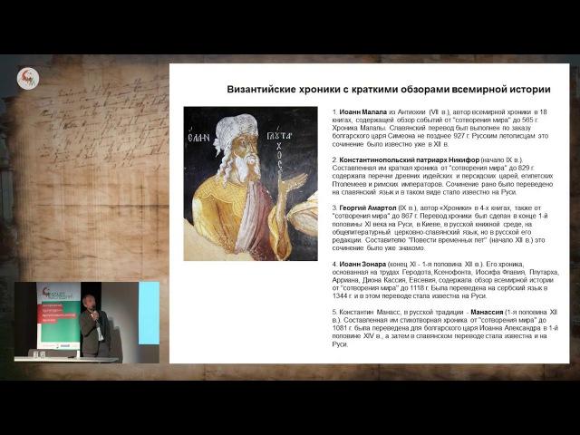 Античное наследие на Руси: образы греческих мудрецов в русской культуре и церковном искусстве