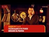 M.PRAVDA Продвижение готового трека