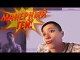 Эпик Видеочат 1: МАНЕРНЫЙ ГЕЙ!
