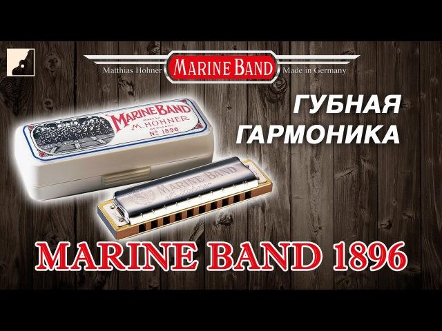Обзор губной гармоники HOHNER Marine Band 1896
