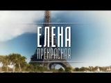 Елена Прекрасная (Фильм 2016) Мелодрама @ Русские сериалы