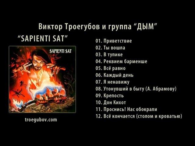Виктор Троегубов и группа