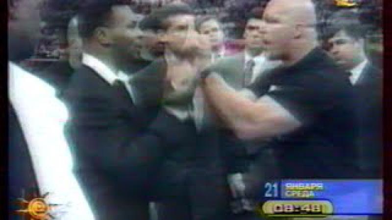 Драка Майк Тайсон VS Стив Остин.Сюжет 1 канал и РТР 1998 год/ MIKE TYSON vs STEVE STONE COLD AUSTIN