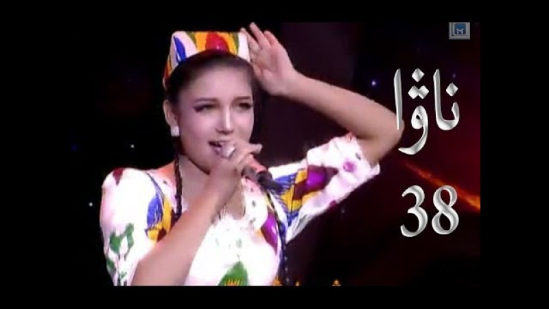 Nawa 38 - Bulum - Uyghur Nawa
