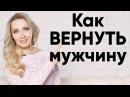 Меня бросил муж Как его вернуть Мила Левчук