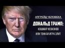 """Апгрейд человека. """"Дональд Трамп: кошмар неоконов или тонкая игра элит"""". Виктор Титков."""
