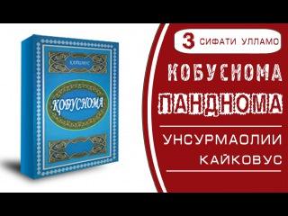 КОБУСНОМА - 3 | СИФАТИ УЛЛАМО |