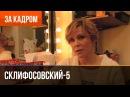 ▶️ Склифосовский 5 сезон Выпуск 10 Куликова За кадром