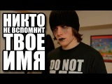 Onision Никто не вспомнит твоё имя  No One Will Remember Your Name