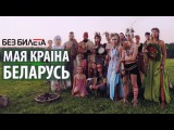 БЕЗ БИЛЕТА - Мая краiна Беларусь
