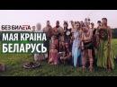БЕЗ БИЛЕТА - Мая краiна Беларусь.