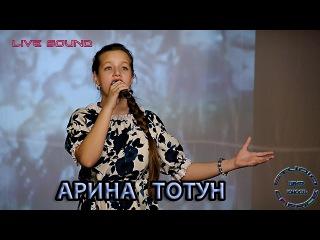 Арина Топтун - «О Той Весне»