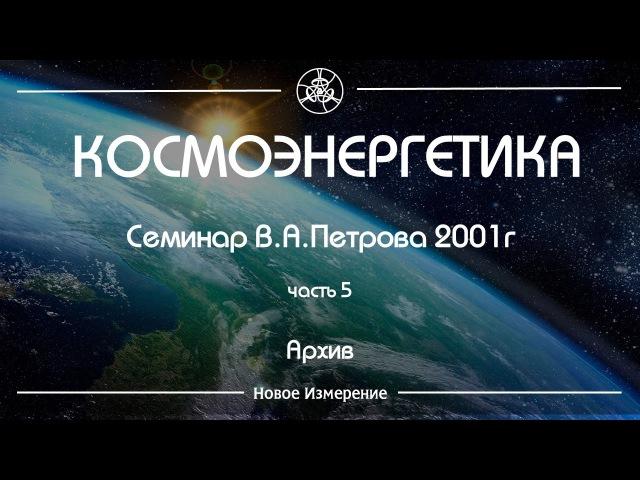 Семинар Петрова В. А. Космоэнергетика часть 5