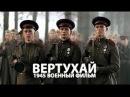 БЛАТНОЙ БОЕВИК ЛАГЕРНЫЙ ВЕРТУХАЙ 2017. Новые русские боевики 2017
