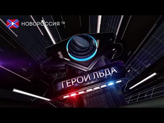 Герои льда. 20-ый выпуск: Валерий Васильев. Защитник Динамо М.