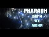 PHARAOH - Беги От Меня