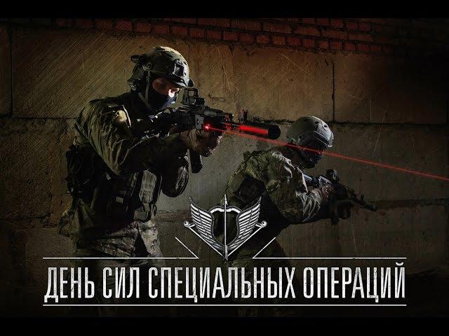 ССО в действии | Russian SOF in action