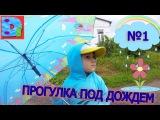 ЧАСТЬ 1 ПРОГУЛКА ПОД ДОЖДЕМ ВЛОГ WALKING IN THE RAIN PART # 1 VLOG