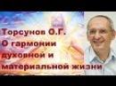 Торсунов О.Г. О гармонии духовной и материальной жизни