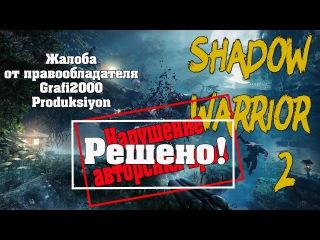 Shadow Warrior 2 - Решено! [жалоба на нарушение авторских прав]