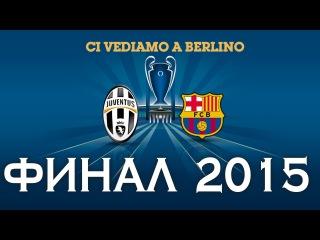 2015 UEFA Champions League Final BARCELONA vs JUVENTUS | Финал ЛЧ Барса Ювентус