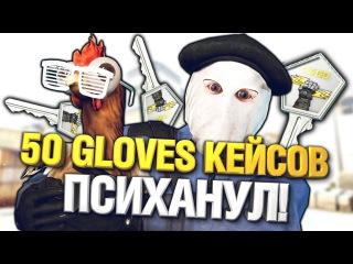 50 НОВЫХ GLOVES КЕЙСОВ! - КРУТЫЕ НОВЫЕ ПЕРЧАТКИ НАС ЖДУТ В CS:GO ( ЖЕСТЬ ИСПЫТАНИЕ  )