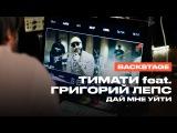 Тимати feat. Григорий Лепс - Дай мне уйти (репортаж со съемок)