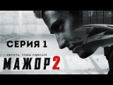 Мажор - 2 сезон - 1 серия