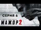 Мажор - 2 сезон - 6 серия