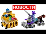 LEGO Ideas Трамвай, Nexo Knights 2017 и новинки Lego Marvel и DC Comics