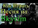Как Играть Песню из Skyrim (Скайрим), Malukah - The Dragonborn Comes (Видео Урок и Аккорды)