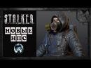 S.T.A.L.K.E.R.: Тень Чернобыля ОП-2 DSH MNP