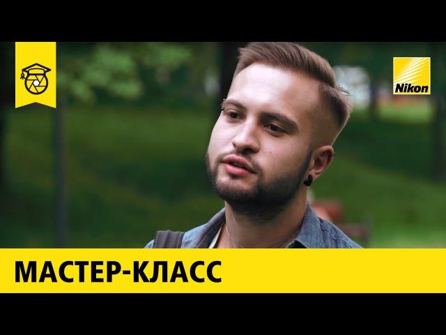 Мастер-класс: Илья Гомыранов | Макросъёмка 12