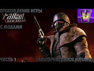 Прохождение игры Fallout: New Vegas часть 1 (Альтернативное начало)