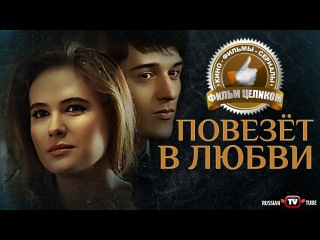 Повезёт в любви (2012) Лучшие мелодрамы - фильмы и сериалы с Бондаренко
