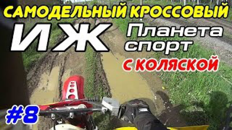 ✔ Самодельный кроссовый ИЖ ПС с коляской 8 - Бодрение после дождя