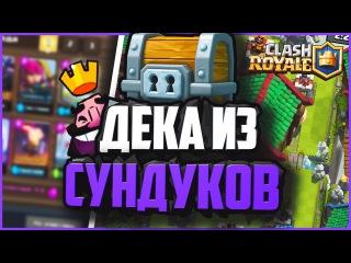 ДЕКА ИЗ СУНДУКОВ / clash royale