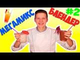 МЕГАМИКС И БЛЕНДЕР  Коктейль (Банан,мороженное,клубника,шоколад,яблоко,апельси...