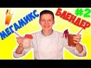 МЕГАМИКС И БЛЕНДЕР || Коктейль (Банан,мороженное,клубника,шоколад,яблоко,апельси...