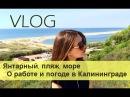 VLOG ☀️пляж Янтарного море дороги о погоде и работе в Калининграде