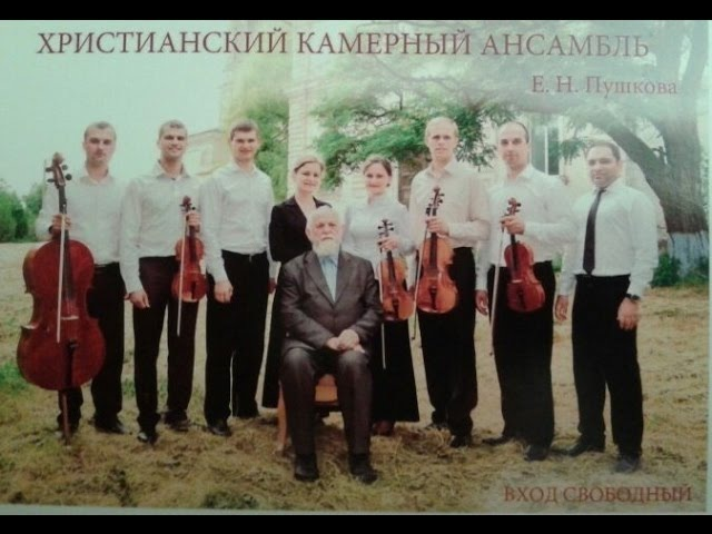 Христианский камерный ансамбль Е.Н. Пушкова. Полное собрание