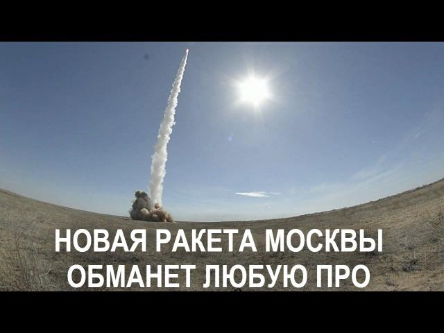 КРУЧЕ «КАЛИБРА»: РУССКИЙ ШЕДЕВР ПОД ШИФРОМ 9М72 | Русский Милитарист №38 война новости новые ракеты