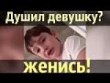Трогал девушку? Женись!!! ЧЕЧЕН ПРИКОЛ 2016