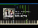 Мот и Ани Лорак - Сопрано piano cover Ноты и Видеоурок для фортепиано
