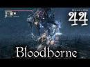 Bloodborne Прохождение 44 Великая Чаша Птумеру Айил Слой 2 Чудовище кровопуск Соло